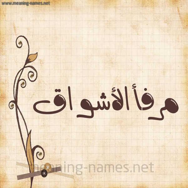 شكل 6 صوره ورق كلاسيكي للإسم بخط عريض صورة اسم مرفأالأشواق Mrf'aal'ashwaq