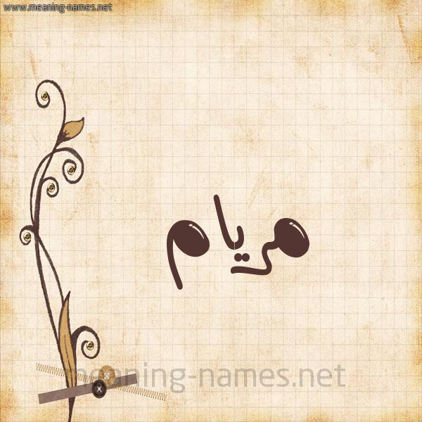 شكل 6 صوره ورق كلاسيكي للإسم بخط عريض صورة اسم مريام MRIAM