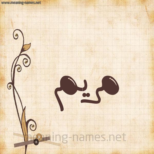 شكل 6 صوره ورق كلاسيكي للإسم بخط عريض صورة اسم مريم Mariem