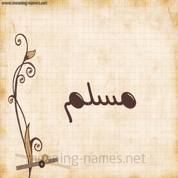 شكل 6 صوره ورق كلاسيكي للإسم بخط عريض صورة اسم مُسَلَّم MOSALAM