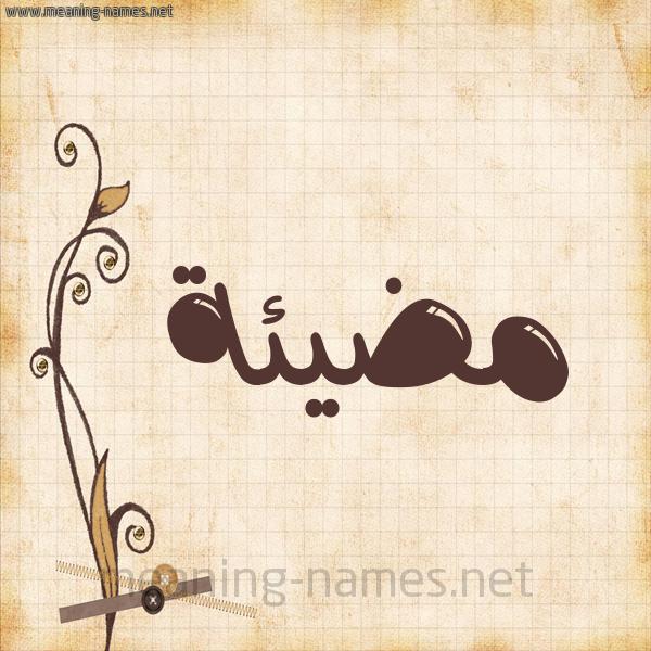 شكل 6 صوره ورق كلاسيكي للإسم بخط عريض صورة اسم مضيئة MDIEH