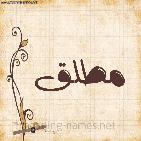 كل زخرفة وحروف م ط ل ق زخرفة أسماء كول