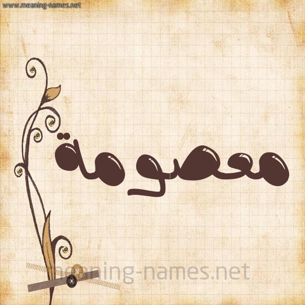 شكل 6 صوره ورق كلاسيكي للإسم بخط عريض صورة اسم معصومة MASOma