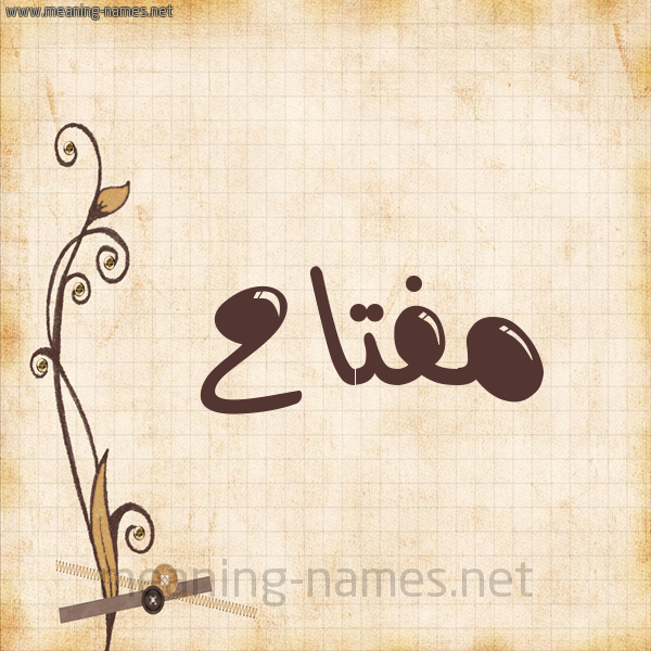 شكل 6 صوره ورق كلاسيكي للإسم بخط عريض صورة اسم مِفْتاح MEFTAH