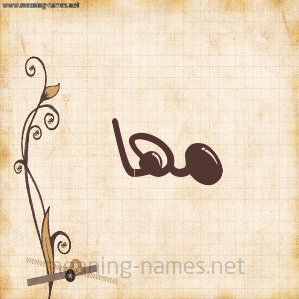 شكل 6 صوره ورق كلاسيكي للإسم بخط عريض صورة اسم مَها Maha