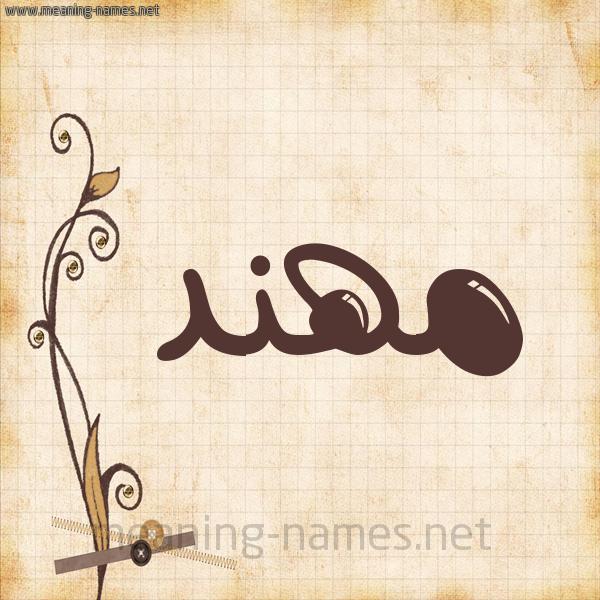 شكل 6 صوره ورق كلاسيكي للإسم بخط عريض صورة اسم مُهَنَّد MOHANAD