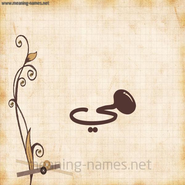 شكل 6 صوره ورق كلاسيكي للإسم بخط عريض صورة اسم مي Mai