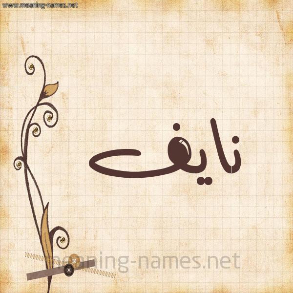 شكل 6 صوره ورق كلاسيكي للإسم بخط عريض صورة اسم نايف Nayf