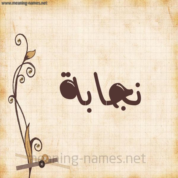 شكل 6 صوره ورق كلاسيكي للإسم بخط عريض صورة اسم نجابة Njabh