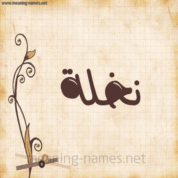 شكل 6 صوره ورق كلاسيكي للإسم بخط عريض صورة اسم نخلة Nkhlh