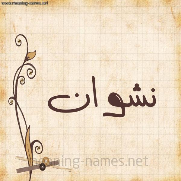 شكل 6 صوره ورق كلاسيكي للإسم بخط عريض صورة اسم نشوان Nshwan