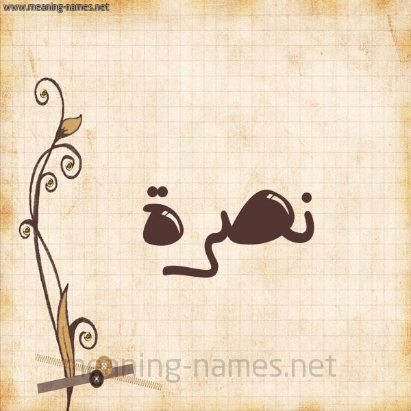 شكل 6 صوره ورق كلاسيكي للإسم بخط عريض صورة اسم نَصْرة NASRH