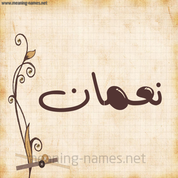 شكل 6 صوره ورق كلاسيكي للإسم بخط عريض صورة اسم نُعْمان NOAMAN
