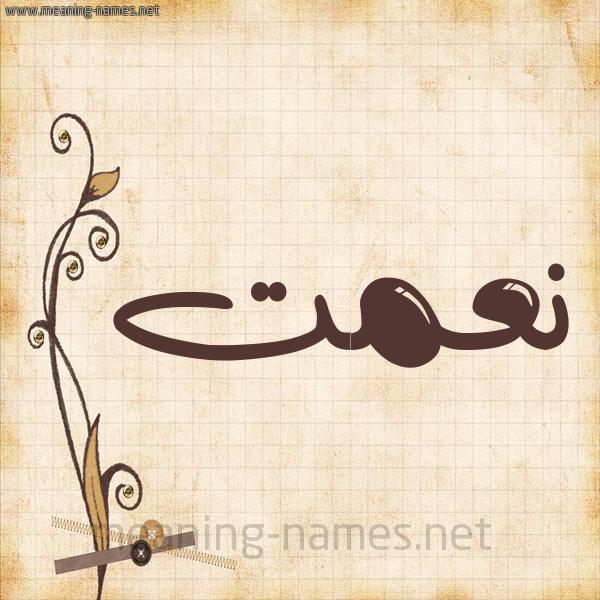 شكل 6 صوره ورق كلاسيكي للإسم بخط عريض صورة اسم نعمت NAMet
