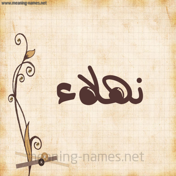 شكل 6 صوره ورق كلاسيكي للإسم بخط عريض صورة اسم نهلاء Nhla'a