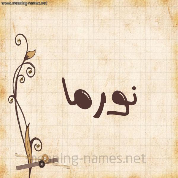 شكل 6 صوره ورق كلاسيكي للإسم بخط عريض صورة اسم نُورما Noorma