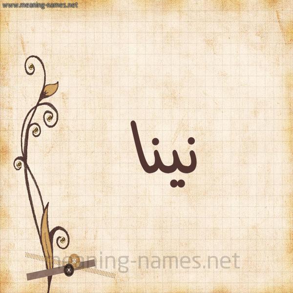 شكل 6 صوره ورق كلاسيكي للإسم بخط عريض صورة اسم نينا NINA