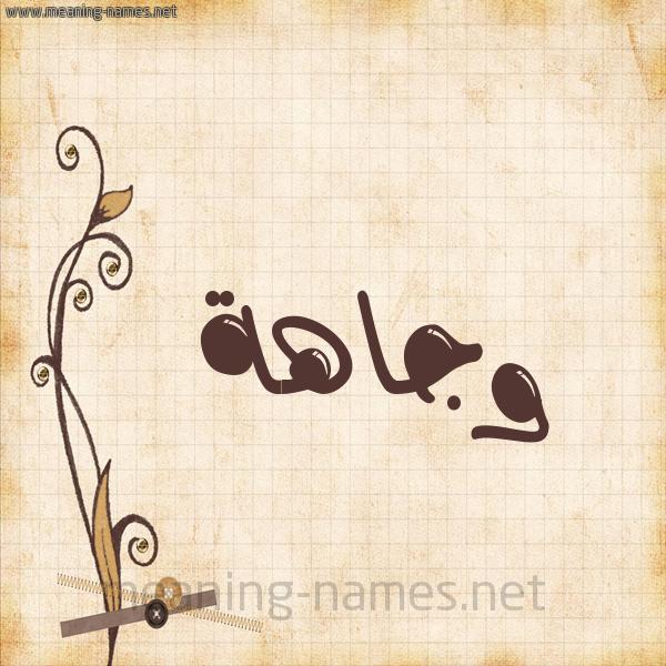 شكل 6 صوره ورق كلاسيكي للإسم بخط عريض صورة اسم وجاهة Wjahh