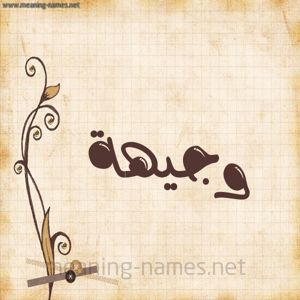 شكل 6 صوره ورق كلاسيكي للإسم بخط عريض صورة اسم وجيهة Wjyha