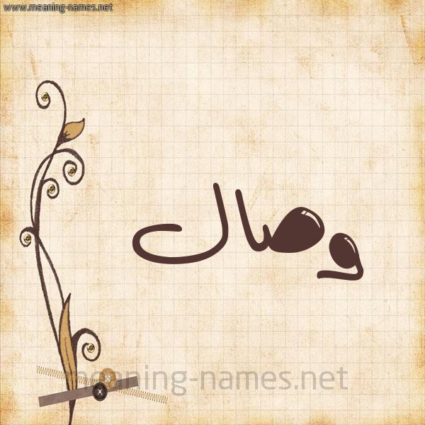 شكل 6 صوره ورق كلاسيكي للإسم بخط عريض صورة اسم وصال Wsal