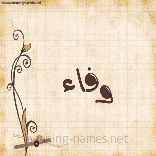 كل زخرفة وحروف Wafaa زخرفة أسماء كول