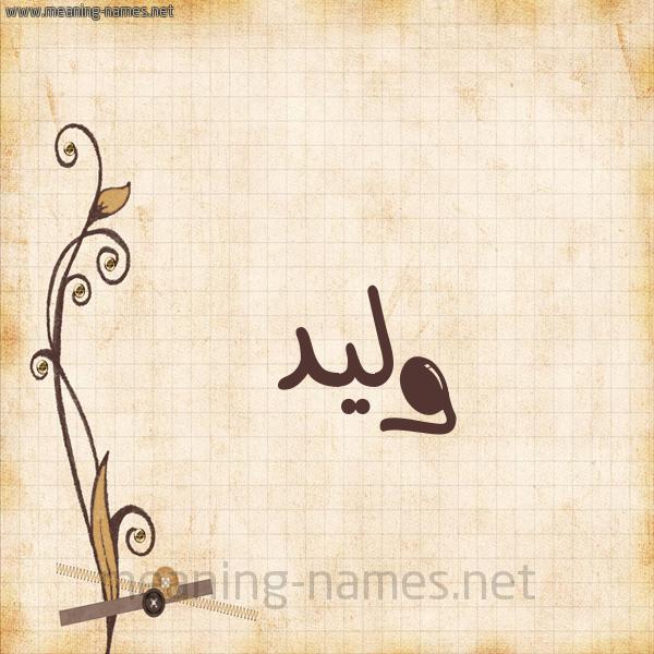 كل زخرفة وحروف وليد زخرفة أسماء كول