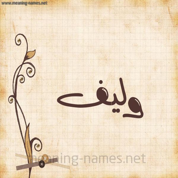 شكل 6 صوره ورق كلاسيكي للإسم بخط عريض صورة اسم وَليف OALIF