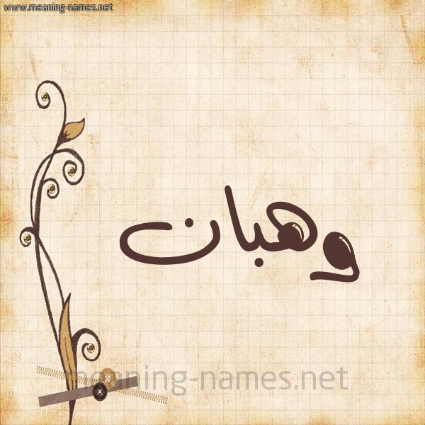 شكل 6 صوره ورق كلاسيكي للإسم بخط عريض صورة اسم وهبان Whban