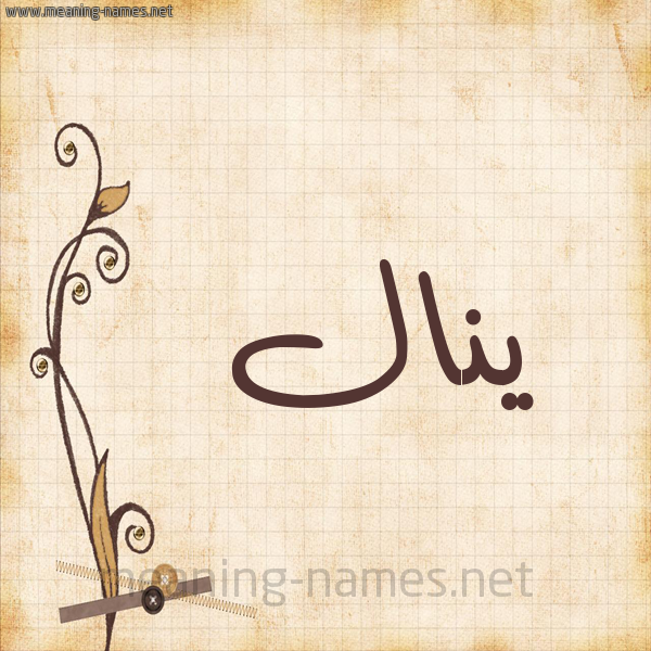 شكل 6 صوره ورق كلاسيكي للإسم بخط عريض صورة اسم يَنال Yanal