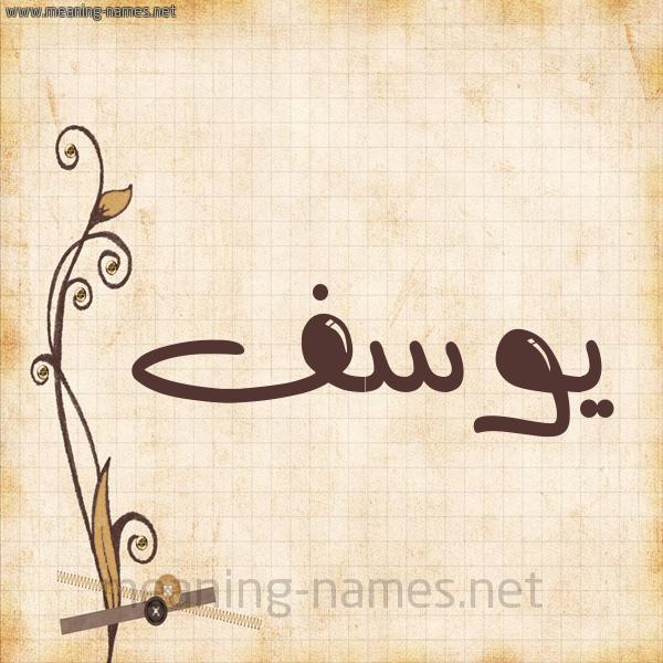 شكل 6 صوره ورق كلاسيكي للإسم بخط عريض صورة اسم يوسف Yousef