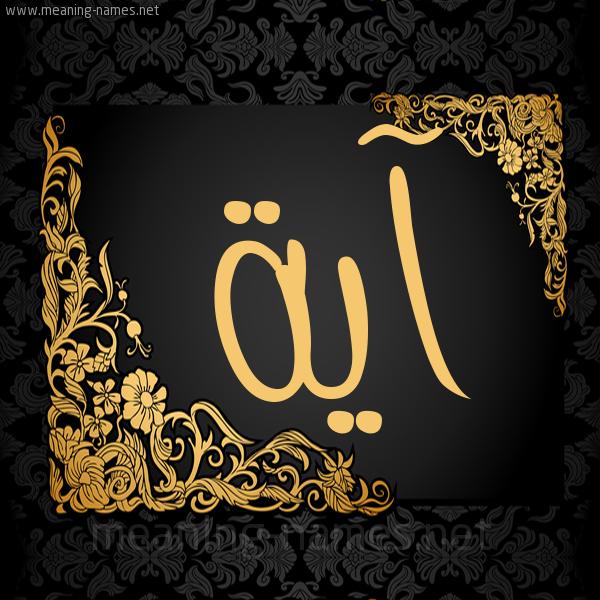 صورة اسم آية Aya شكل 7 صوره اطار ذهبي مزخرف للإسم بخط عريض