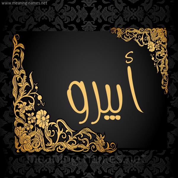 صورة اسم أبيرو Ebru شكل 7 صوره اطار ذهبي مزخرف للإسم بخط عريض