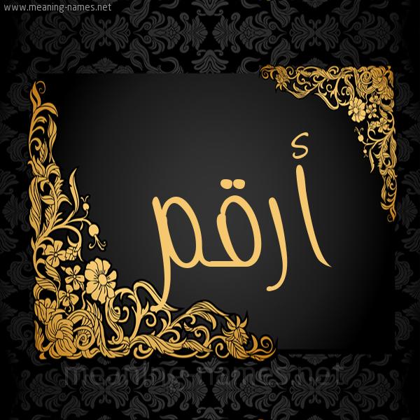 صورة اسم أرقم ARQM شكل 7 صوره اطار ذهبي مزخرف للإسم بخط عريض