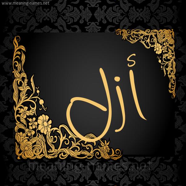 صورة اسم أزل azal شكل 7 صوره اطار ذهبي مزخرف للإسم بخط عريض