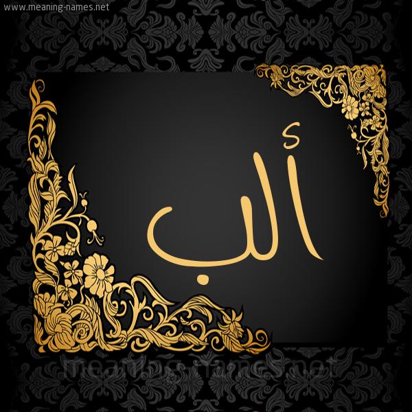 صورة اسم أَلْب AALB شكل 7 صوره اطار ذهبي مزخرف للإسم بخط عريض