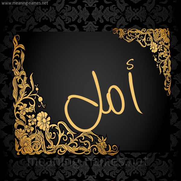صورة اسم أمل Aml شكل 7 صوره اطار ذهبي مزخرف للإسم بخط عريض