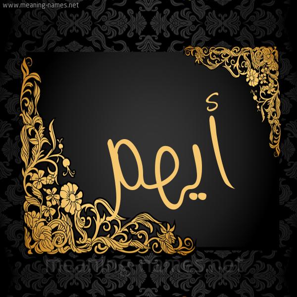 صورة اسم أيهم Aiham شكل 7 صوره اطار ذهبي مزخرف للإسم بخط عريض