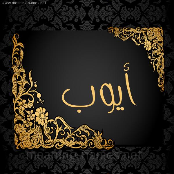 صورة اسم أيوب Aiob شكل 7 صوره اطار ذهبي مزخرف للإسم بخط عريض