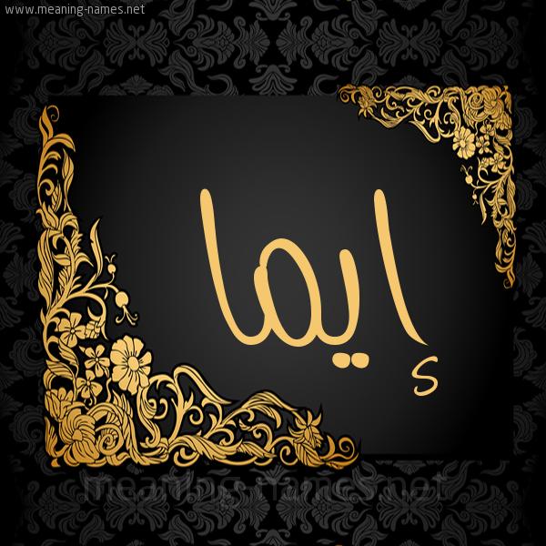 صورة اسم إيما Eima شكل 7 صوره اطار ذهبي مزخرف للإسم بخط عريض