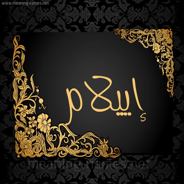 صورة اسم إييلام Elam شكل 7 صوره اطار ذهبي مزخرف للإسم بخط عريض