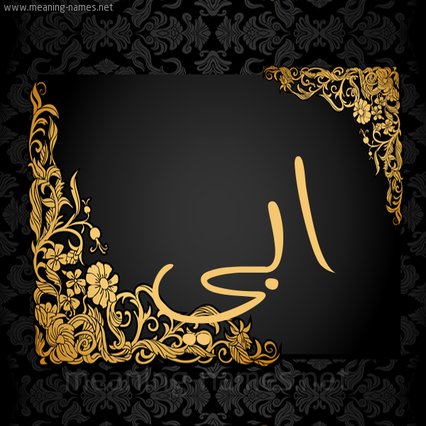 صورة اسم ابي Obi شكل 7 صوره اطار ذهبي مزخرف للإسم بخط عريض