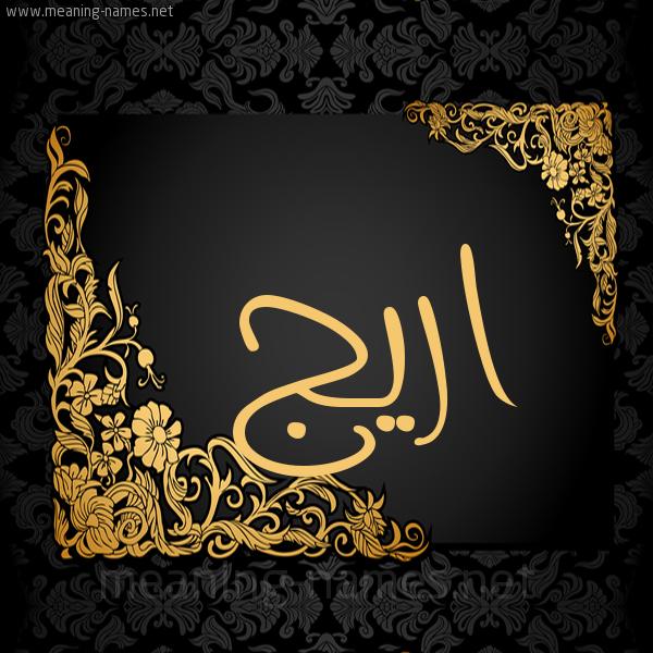 صورة اسم اريج Arij شكل 7 صوره اطار ذهبي مزخرف للإسم بخط عريض