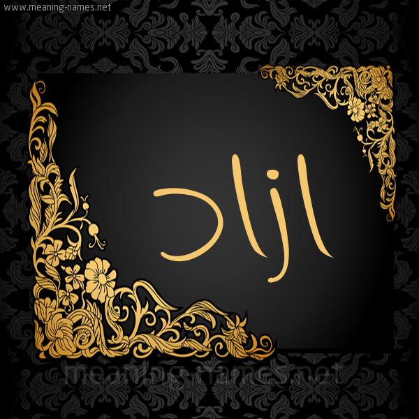 صورة اسم ازاد Azad شكل 7 صوره اطار ذهبي مزخرف للإسم بخط عريض