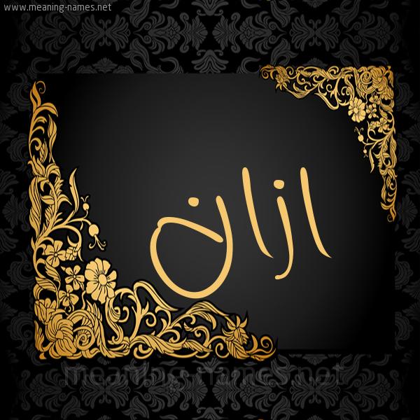 صورة اسم ازان Azan شكل 7 صوره اطار ذهبي مزخرف للإسم بخط عريض