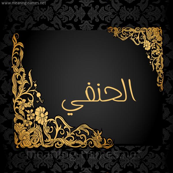 صورة اسم الحنفي EL-HANAFI شكل 7 صوره اطار ذهبي مزخرف للإسم بخط عريض