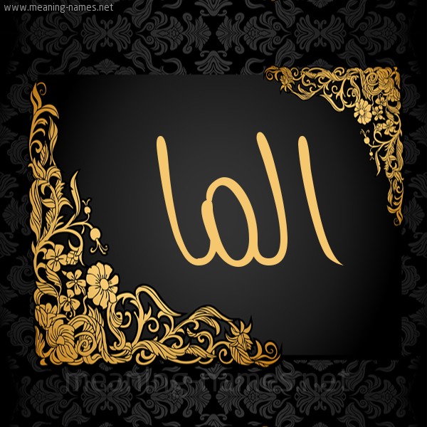 صورة اسم الما Alma شكل 7 صوره اطار ذهبي مزخرف للإسم بخط عريض