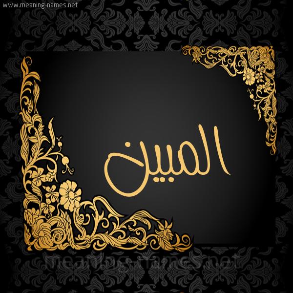 صورة اسم المبين Al Mobeen شكل 7 صوره اطار ذهبي مزخرف للإسم بخط عريض