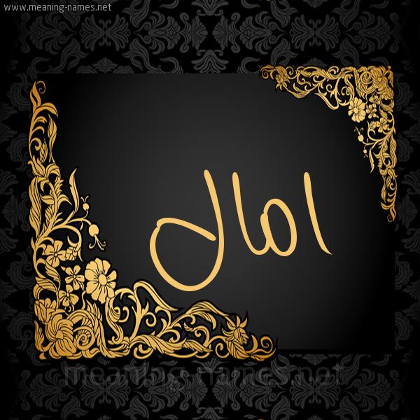 كل زخرفة وحروف امال زخرفة أسماء كول