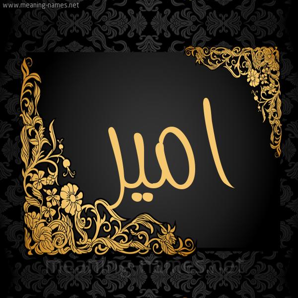 صورة اسم امير ameer شكل 7 صوره اطار ذهبي مزخرف للإسم بخط عريض