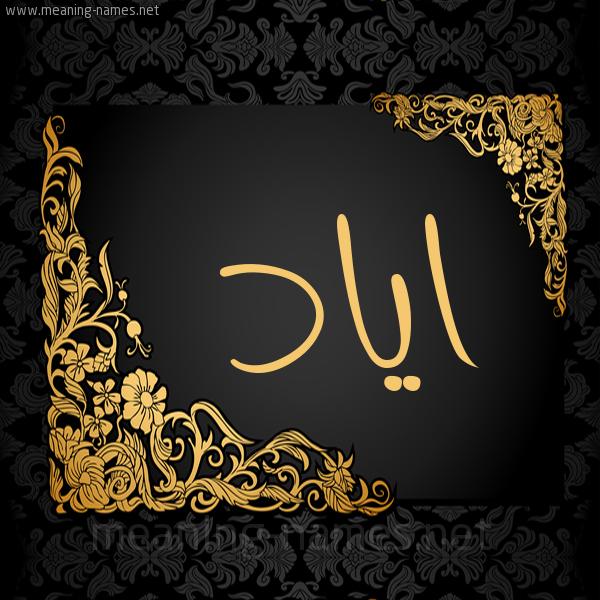 صورة اسم اياد Ayad شكل 7 صوره اطار ذهبي مزخرف للإسم بخط عريض